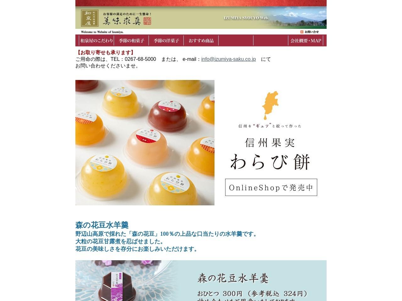 和泉屋菓子店/ツルヤ佐久中央店