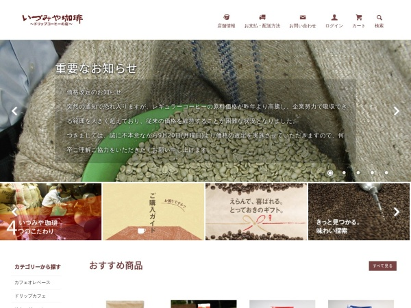 Screenshot of www.izumiyacoffee.com