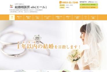 Screenshot of www.izumo-aile.jp