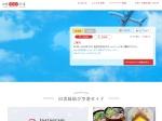 http://www.izumo-airport.co.jp/