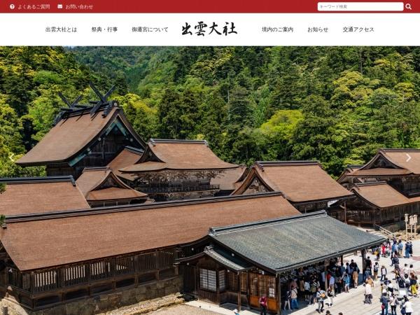http://www.izumooyashiro.or.jp/