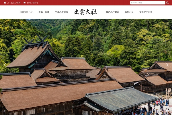 Screenshot of www.izumooyashiro.or.jp