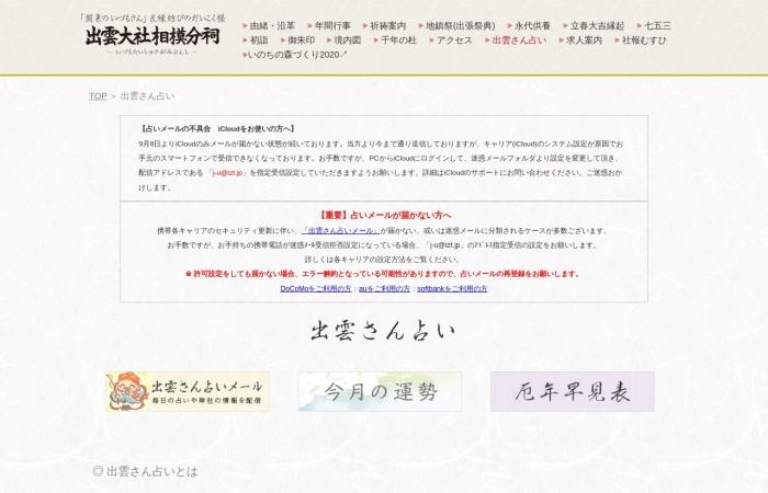 Screenshot of www.izumosan.com