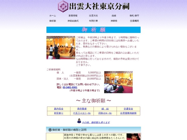 http://www.izumotaisya-tokyobunshi.com/main4.htm