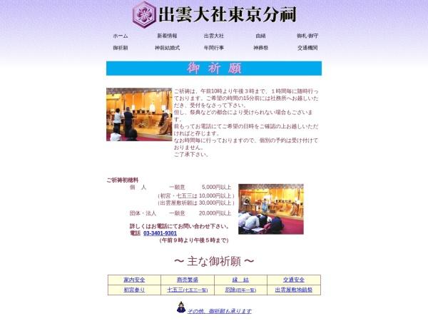 Screenshot of www.izumotaisya-tokyobunshi.com