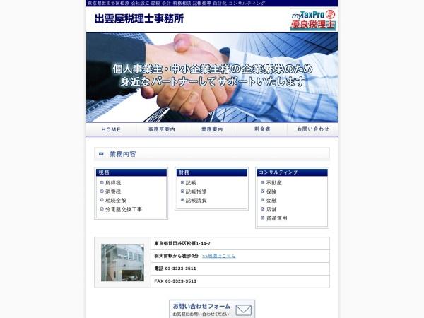 http://www.izumoya-kaikei.com