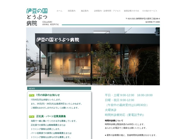 Screenshot of www.izunokuni-ah.jp