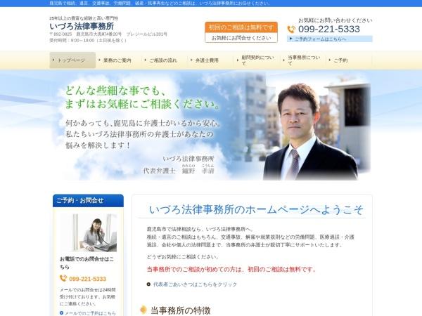 http://www.izuro-lo.com/