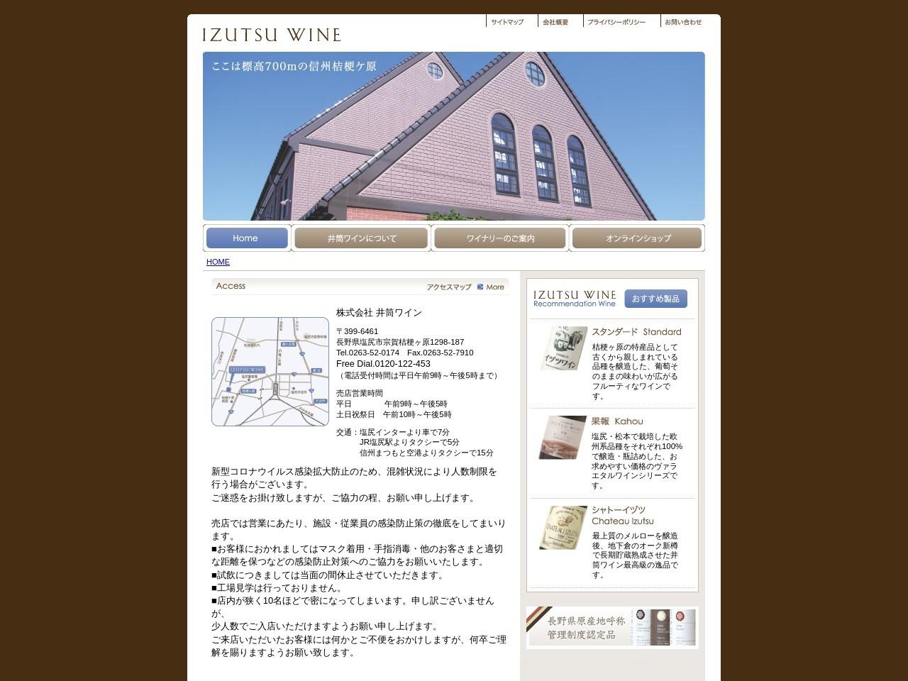 信州桔梗ヶ原 井筒ワイン