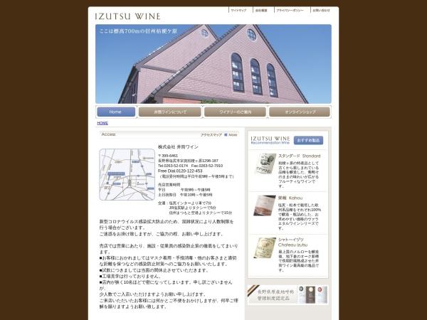 http://www.izutsuwine.co.jp