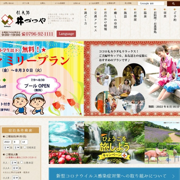 Screenshot of www.izutuya.com