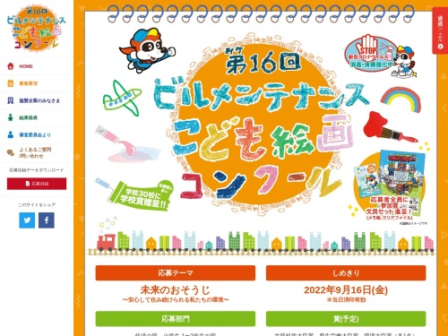 Screenshot of www.j-bma.or.jp