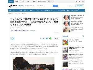 ディズニーシー15周年「オープニングセレモニー」が熊本地震で中止 「この判断は仕方ない」「配慮しすぎ」ファンら複雑な反応