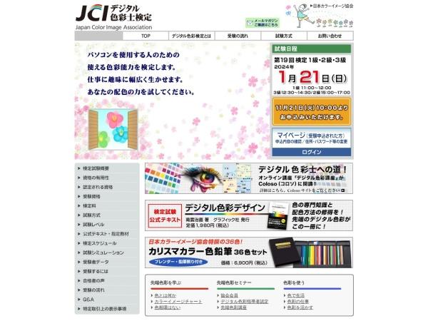 http://www.j-color.jp/kt_index.php