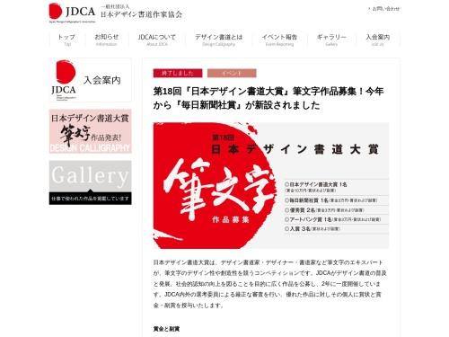 Screenshot of www.j-d-c-a.com