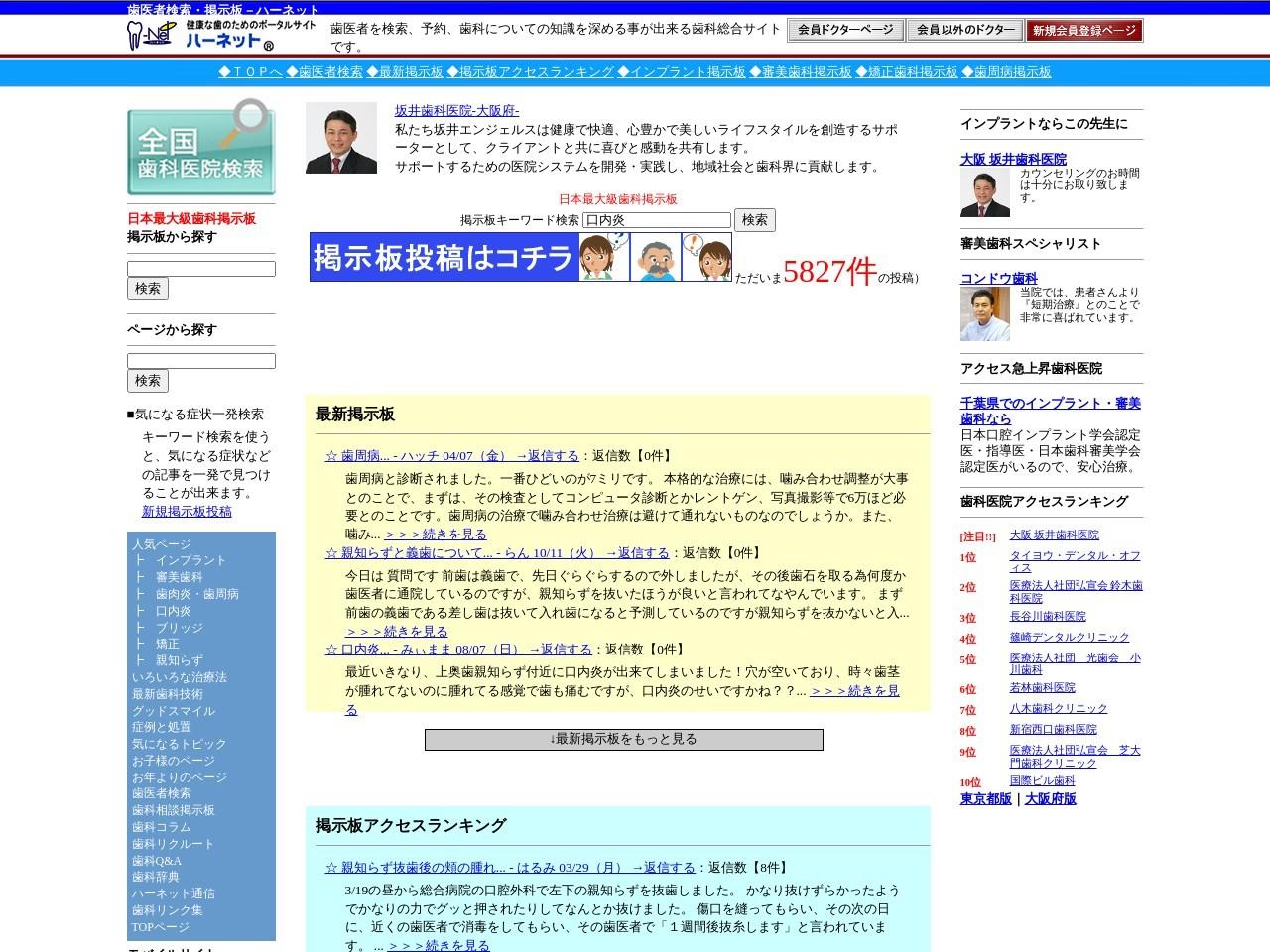 医療法人芳明会  香川上歯科医院 (大阪府堺市西区)