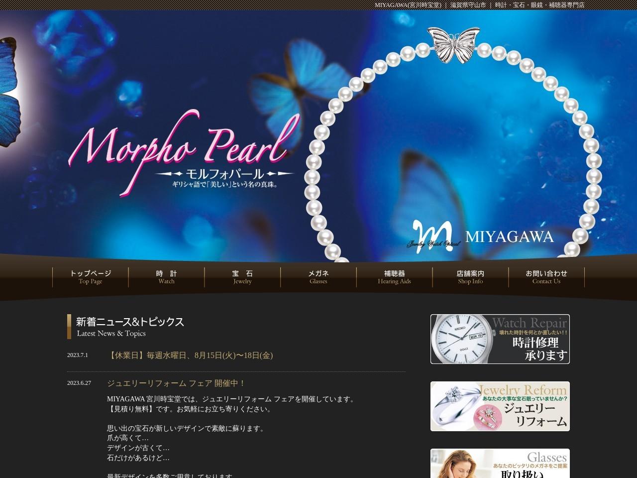 MIYAGAWA(宮川時宝堂)|滋賀県守山市|時計・宝石・眼鏡・補聴器専門店