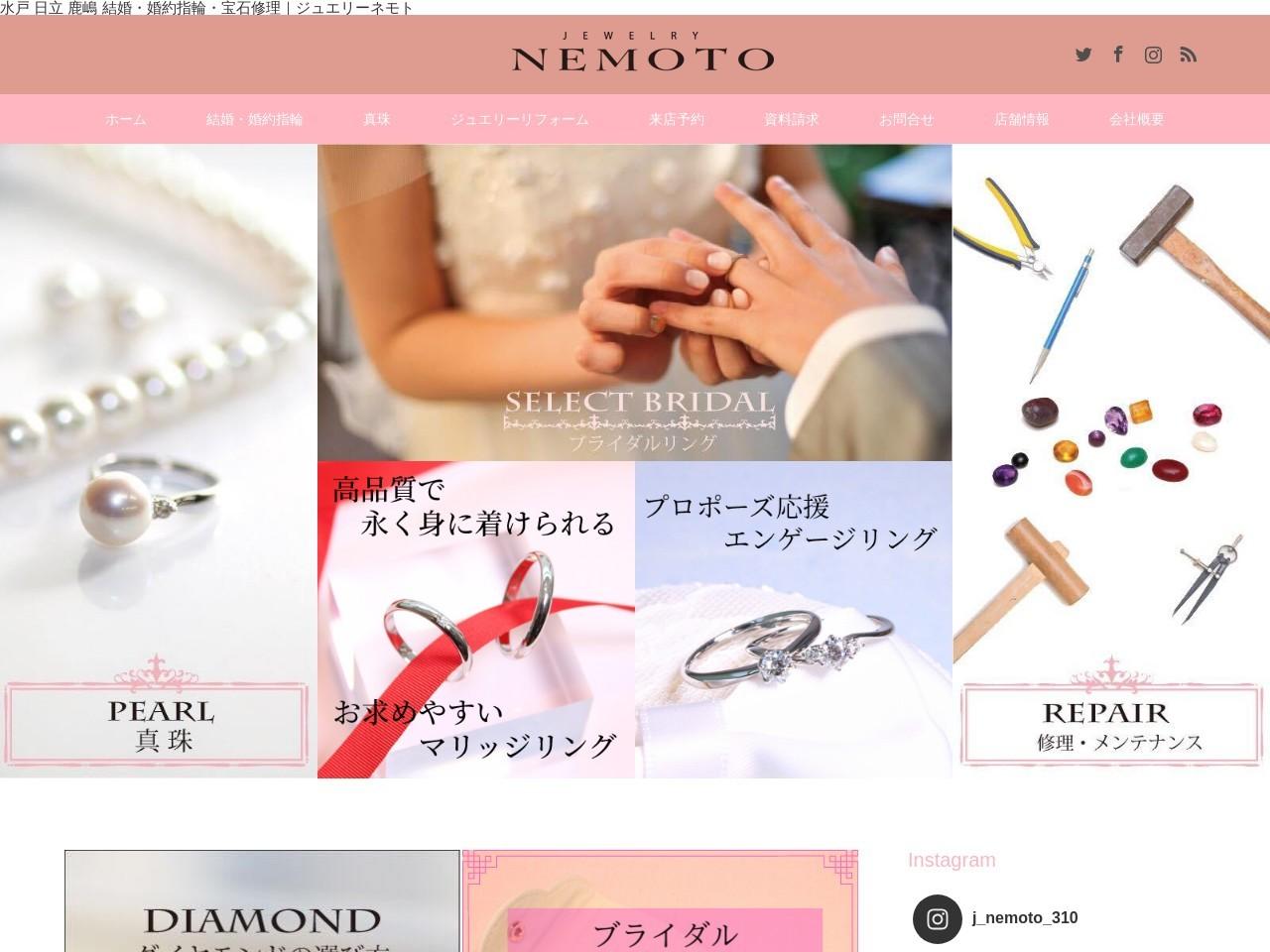 水戸 日立 鹿嶋 結婚指輪・婚約指輪|ジュエリーネモト