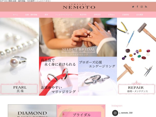 Screenshot of www.j-nemoto.co.jp