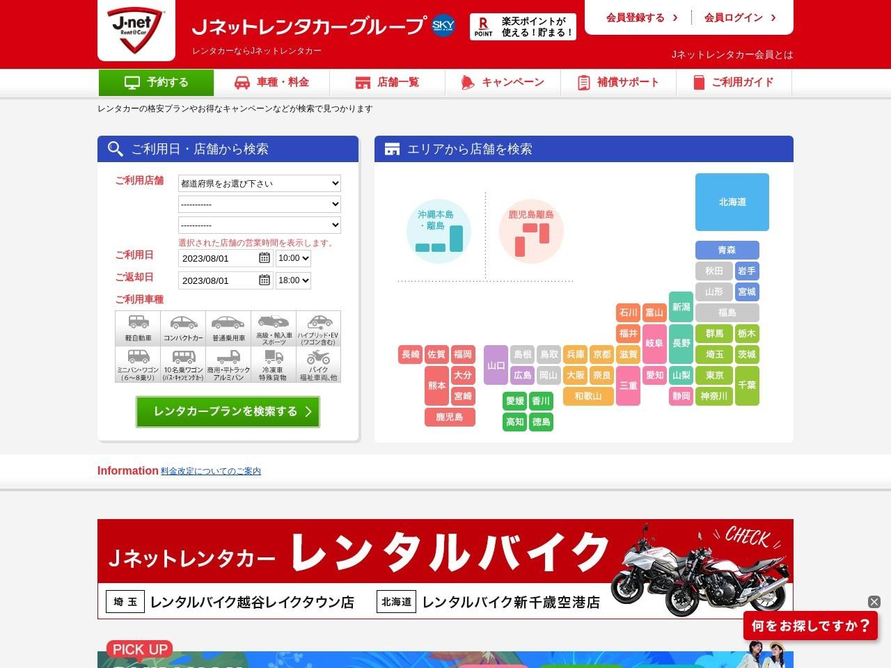 Jネットレンタカー岡崎駅前店