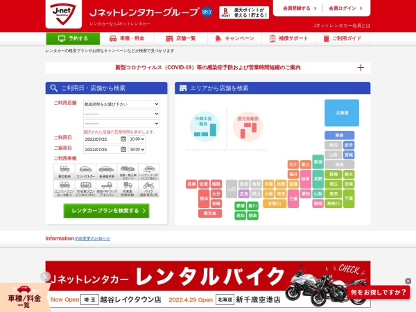 Screenshot of www.j-netrentacar.co.jp