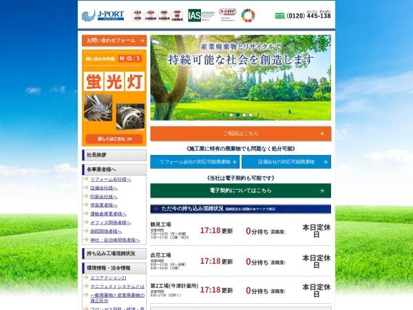 http://www.j-port.co.jp