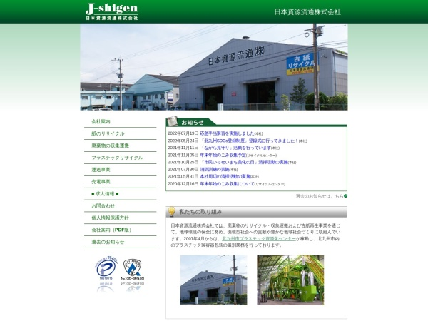 Screenshot of www.j-shigen.com
