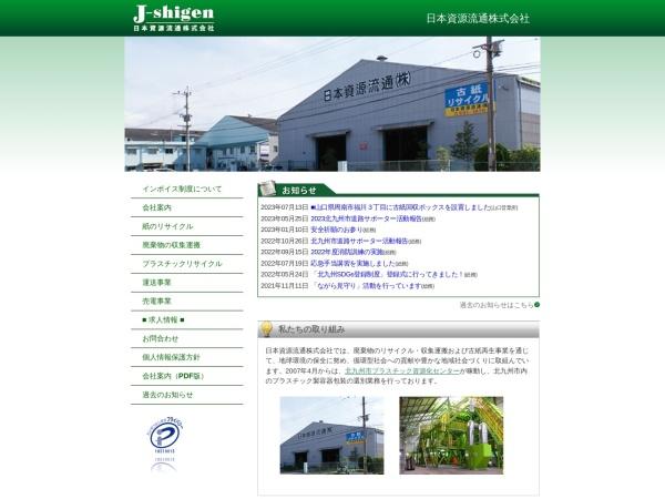 Screenshot of www.j-shigen.com