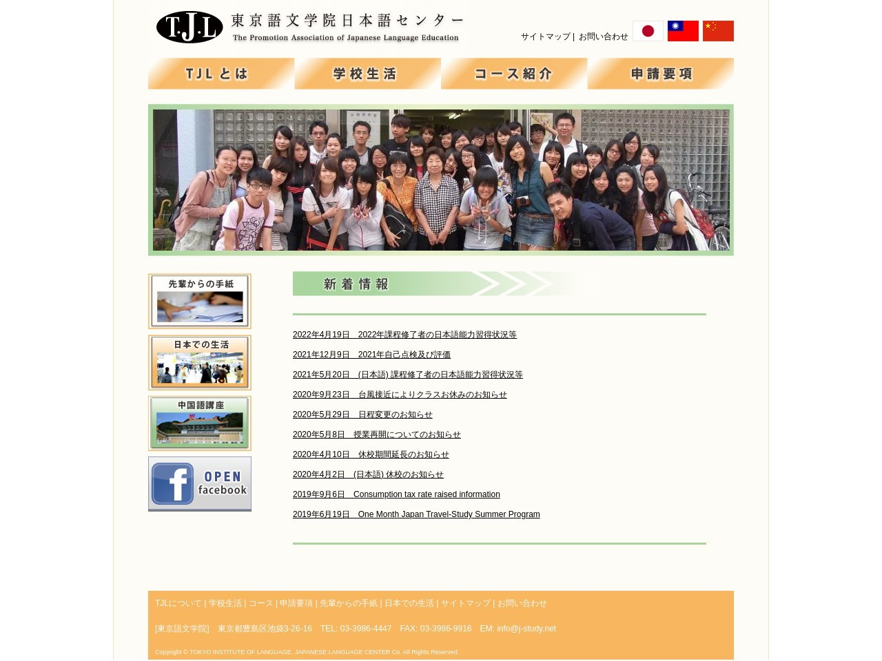東京語文学院日本語センター