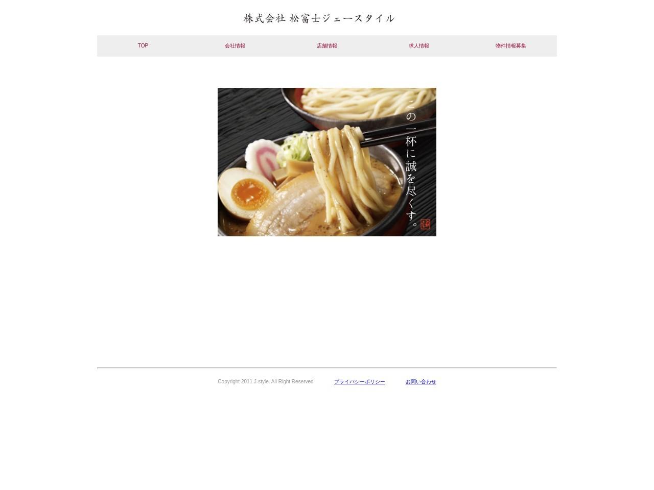 J‐style株式会社