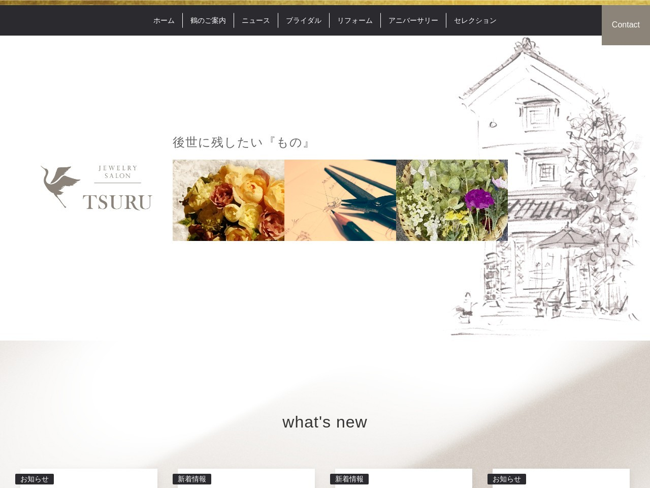 長野県松本市のジュエリーサロン鶴 | 結婚指輪・婚約指輪