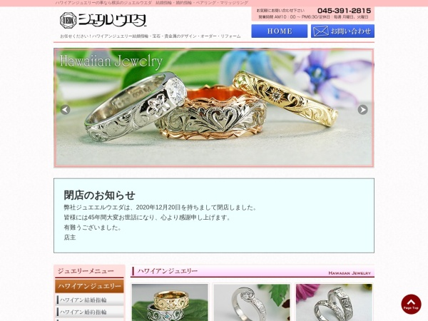 Screenshot of www.j-ueda.com