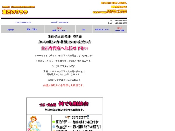 Screenshot of www.j-urara.co.jp