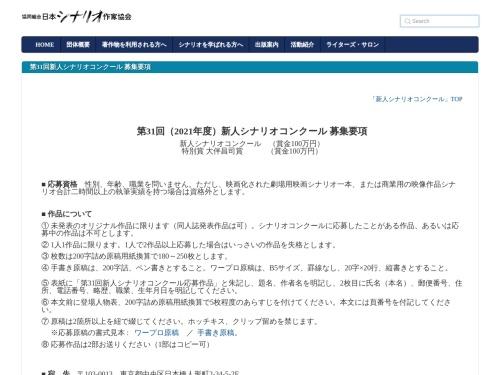 Screenshot of www.j-writersguild.org