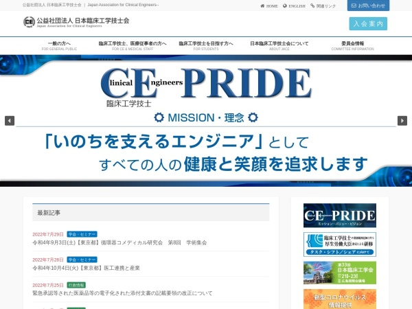 Screenshot of www.ja-ces.or.jp