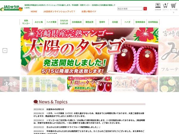 Screenshot of www.ja-hyuga.com