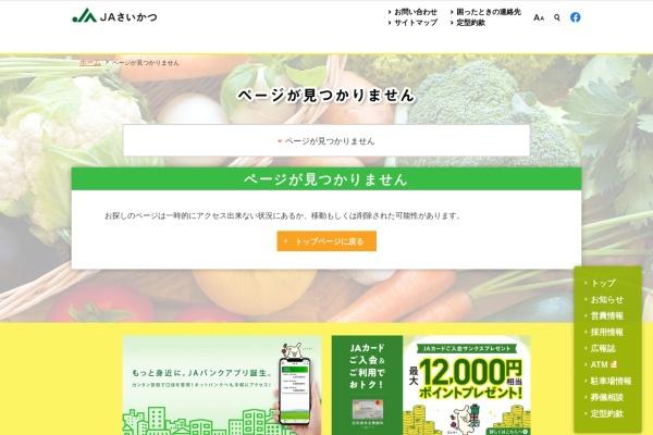 http://www.ja-saikatsu.or.jp/top/kekkonsoudan/index.html