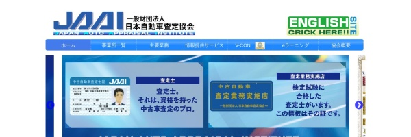 Screenshot of www.jaai.or.jp