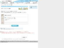 Screenshot of www.jaaww.or.jp