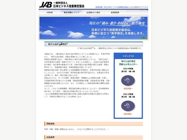 http://www.jab-kentei.or.jp/koukaikei/