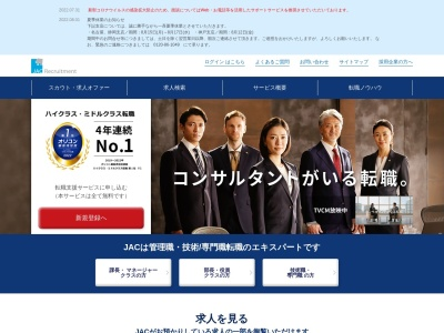 http://www.jac-recruitment.jp/