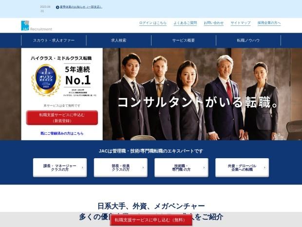 http://www.jac-recruitment.jp/