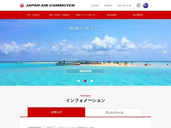 http://www.jac.co.jp/