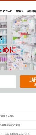 Screenshot of www.jacds.gr.jp