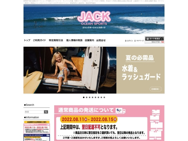 Screenshot of www.jack-surf.com
