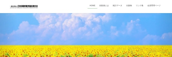 Screenshot of www.jada.or.jp