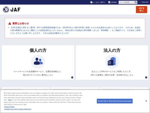 http://www.jaf.or.jp/