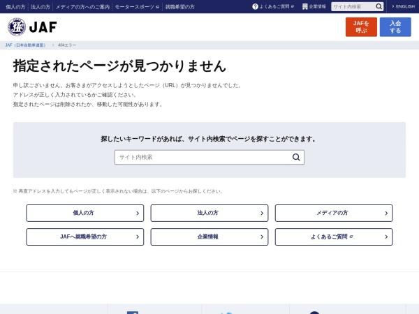 Screenshot of www.jaf.or.jp