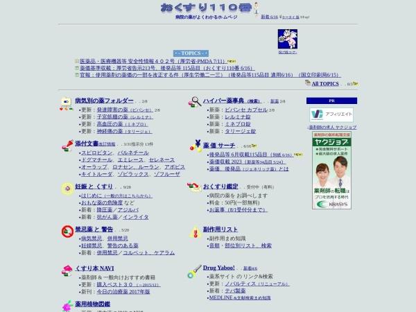 医療系ポータルサイト