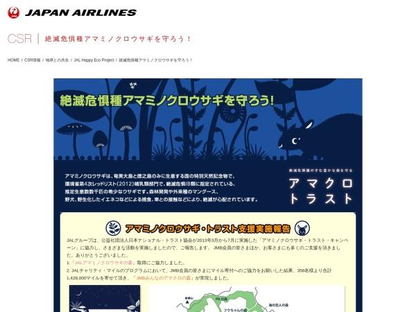 http://www.jal.com/ja/environment/happyeco/amami_rabbit.html